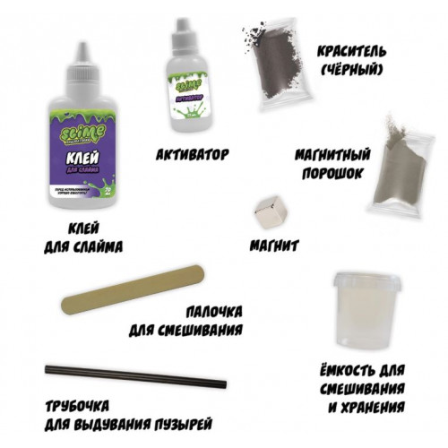 """Набор для создания слайма Slime """"Лаборатория"""", для мальчиков, черный магнитный, 100 гр, SS100-6"""