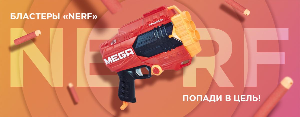 Бластер NERF