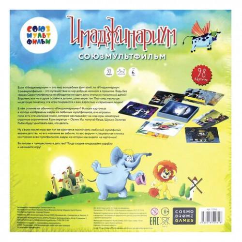 Настольная игра Имаджинариум Союзмультфильм, 52061